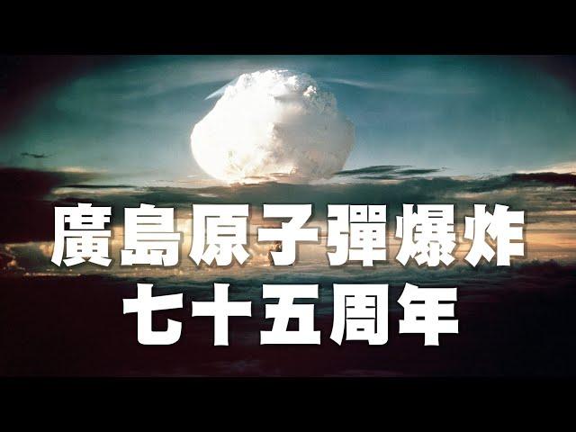 廣島原子彈爆炸七十五周年   今日話題 08062020