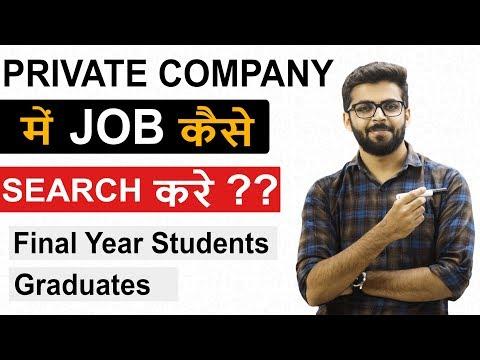 Private Company में JOB कैसे Search करे ?? | Final Year Students | Any Graduate