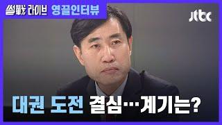 """[인터뷰] 하태경 """"'조국 사태' 보며 대권 …"""