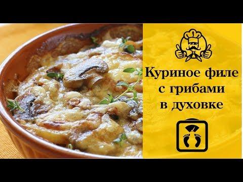 Лучшие диетические рецепты | Куриное филе с шампиньонами в духовке