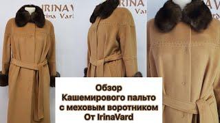 Обзор кашемирового пальто с меховым воротником от IrinaVard