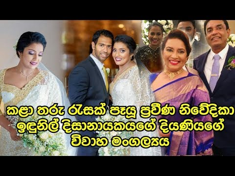 තරු පෑයූ ප්�රවීණ නිවේදික� ඉඳුනිල් දිස�න�යකයගේ දියණියගේ විව�හය Idhunil Disanayakas Daughter wedding