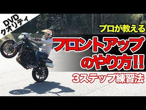 世界一分かりやすいフロントアップのやり方動画【大型バイク】ライディングテクニック
