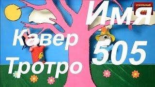 Время и Стекло Имя - 505. Тротро на русском новые серии Full HD. Trotro