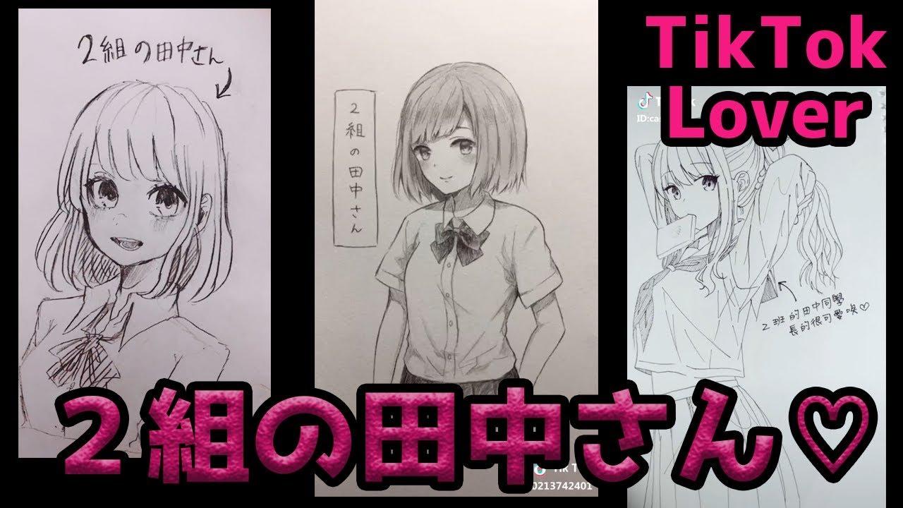 Tiktok これは面白い 2組の田中さん可愛いよね イラスト版 まとめ