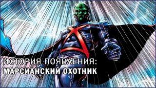 [ORIGIN] Появление: Марсианский Охотник / Martian Manhunter