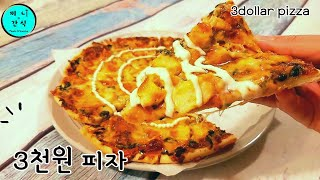 3천원 피자 정말 맛있어요 /리스토란테 피자