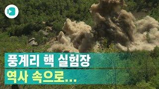취재진이 보내온 북한 풍계리 핵실험장 폭파 장면/비디오머그