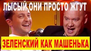 Владимир Зеленский помещается в рюкзак Приколы до слез которые можно смотреть вечно