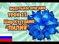 """МОДУЛЬНОЕ ОРИГАМИ УРОК №25 Шар Кусудама """"ЛИЛИЯ"""""""