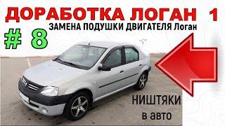 ЗАМЕНА НИЖНЕЙ ПОДУШКИ ДВИГАТЕЛЯ Renault Logan