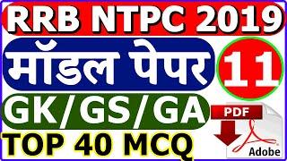 RRB NTPC GK Model Paper 2019 Part 11 | RRB Railway GS NTPC Previous paper 2019