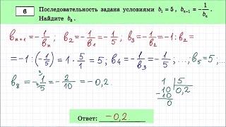ОГЭ (ГИА) 2016 вариант-7 #6