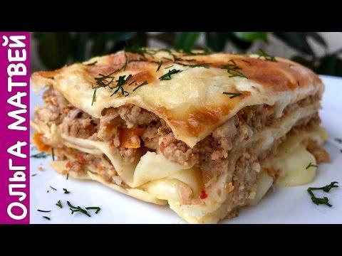 Вкусная Домашняя ЛАЗАНЬЯ + Рецепт Теста   Lasagna Recipe