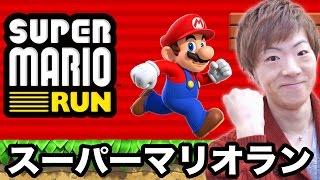 【新作】スーパーマリオランやってみた!【セイキンゲームズ】【SUPER MARIO RUN】