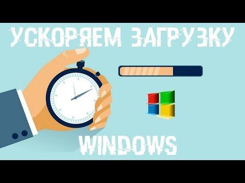 Как ускорить загрузку ноутбука windows 7