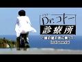 Dr.コトー診療所 ♪銀の龍の背に乗って(Instrumental)
