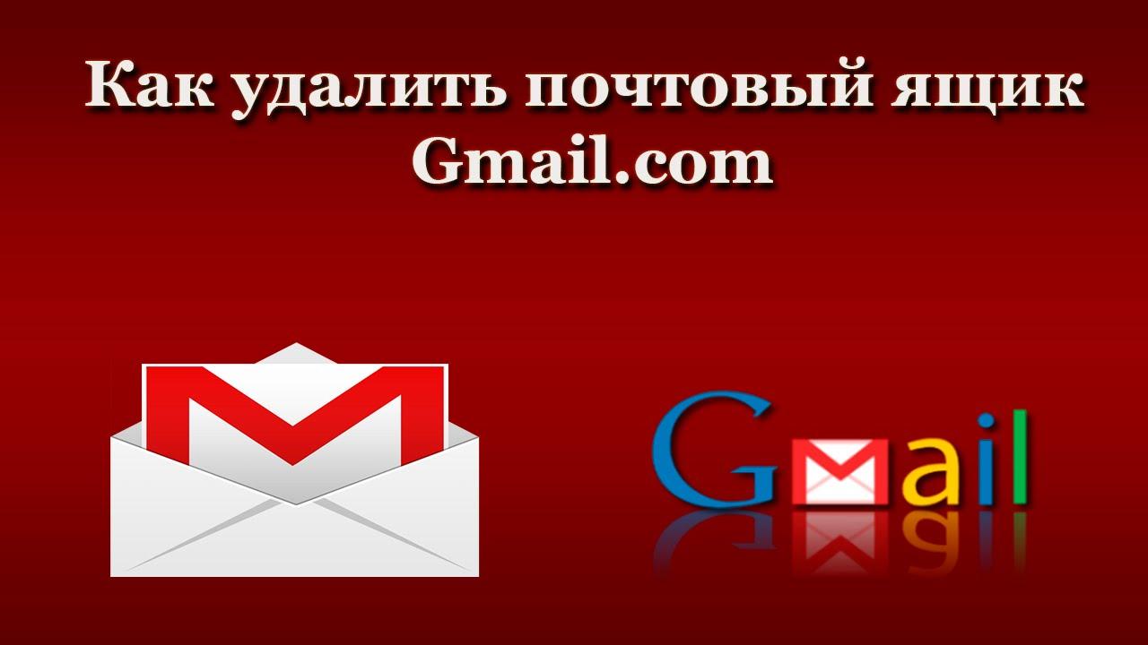 Как удалить почтовый ящик на gmail.com