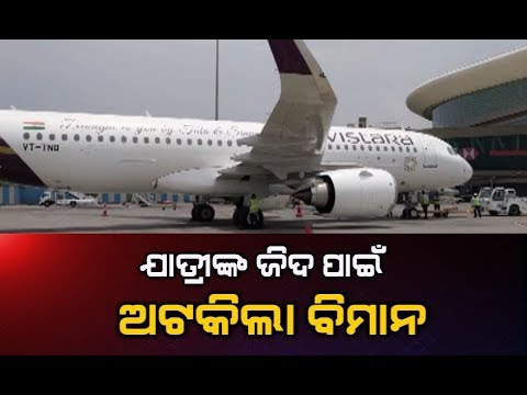 Pilot Decision To Deplane Odisha MP's Kin: Exclusive Interview With Eyewitness