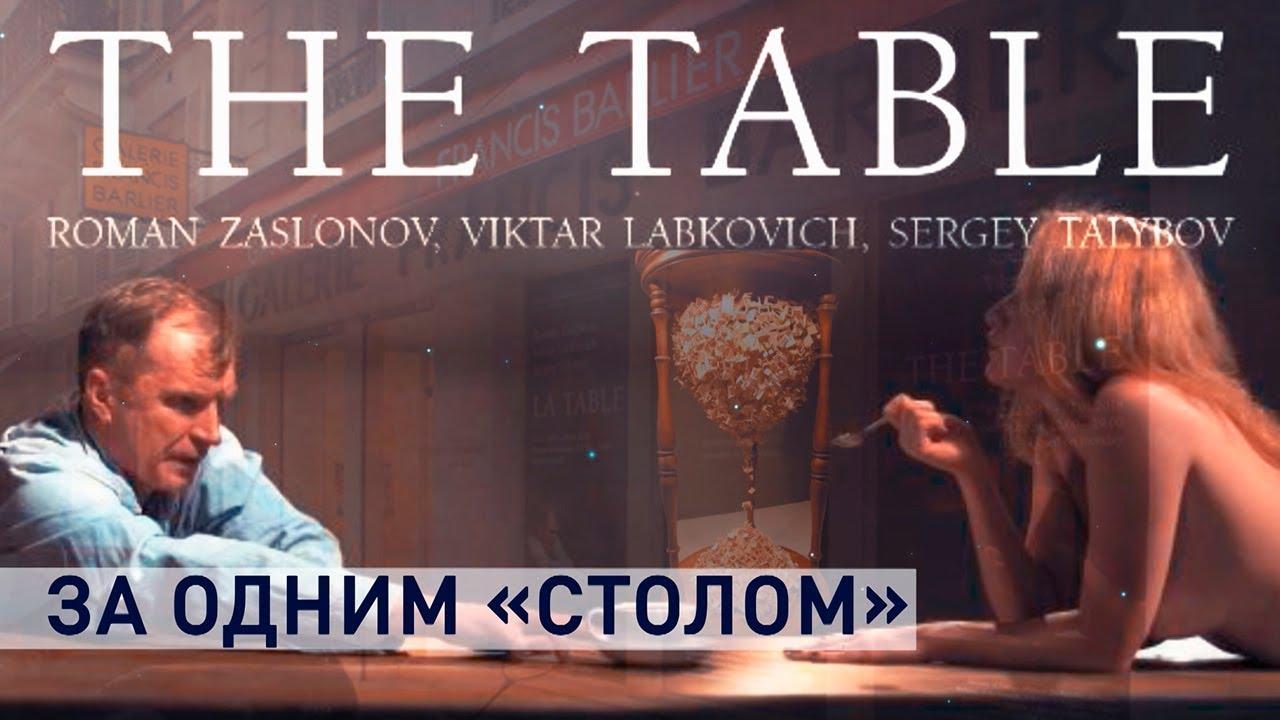 За одним столом с художником Романом Заслоновым
