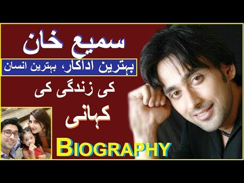 SAMI KHAN ACTOR TRUE STORY || SAMI KHAN KI ZINDGI KI KAHANI || BIOGRAPHY 2019