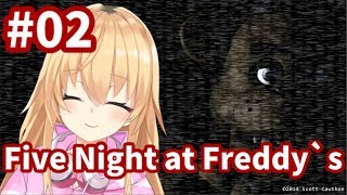 [LIVE] 【#2】闇のピザ屋バイト【Five night at Freddy`s】