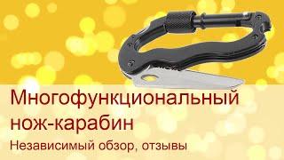 Многофункциональный походный нож мультитул карабин с Алиэкспресс