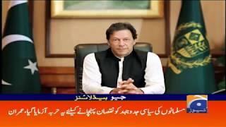 Geo Headlines - 02 PM - 15 March 2019