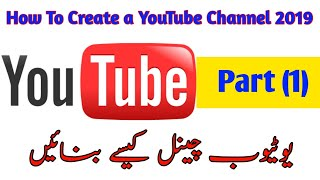 How To Create a YouTube Channel 2019(Part1)