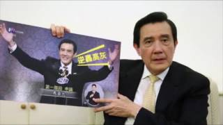 Taiwan leader Ma Ying-jeou's sarcastic and self-deprecating video went viral online