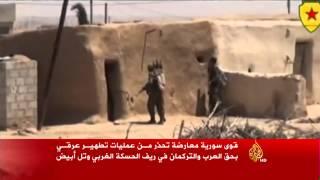قوى سورية معارضة تحذر من تطهير عرقي بريف الحسكة