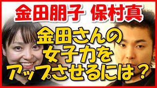 【金田朋子 保村真】 金田さんの女子力をアップさせるには? ロン毛にしてみたら・・・ 保村真 検索動画 24
