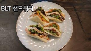 양식조리사 BLT 샌드위치