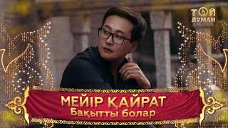 Мейір Қайрат - Бақытты болар (аудио)
