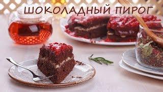 ПОСТНЫЙ шоколадный пирог с ягодной заливкой. Веганский шоколадный пирог