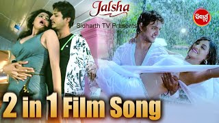 JALSHA ଜଲ୍‌ସା | 2 in 1 Film Song | Srabani Tu +Sun Beliya | Humane Sagar,Dipti,Nibedita |Sidharth TV