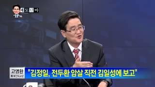 """박종진의 쾌도난마 - 고영환, """"전두환 암살 D-1, 작전 취소 명령 긴급 지시"""" _채널A"""