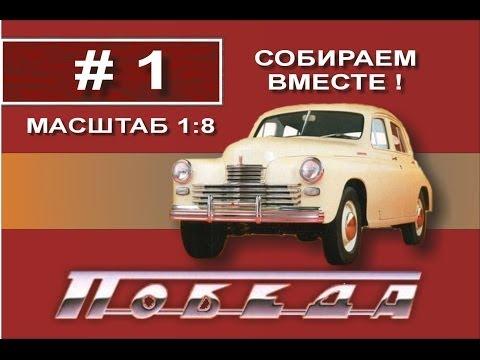 видео: Сборка модели Победа М20 1:8 Деагостини - 1 выпуск из 100