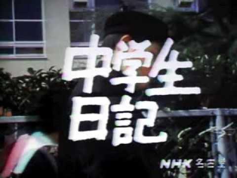 中学生日記(東先生版)