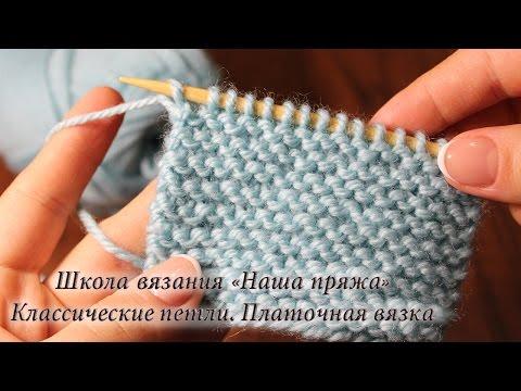 Вязание платочной вязкой спицами