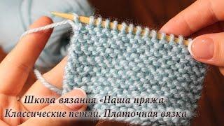 2. Вязание для начинающих. Классические петли. Платочная вязка