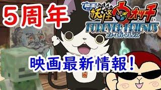 映画 妖怪ウォッチ「妖怪ウォッチ FOREVER FRIENDS」エルダの初期型が登場!? シソッパ
