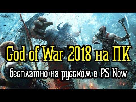 God of War 2018 на ПК на русском в PS Now. Убили первого тролля!!