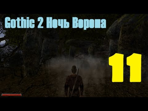 Gothic 2 Ночь Ворона эпизод 11 (Части орнамента)