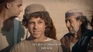 היהודים באים עונה 3 | פרק 8