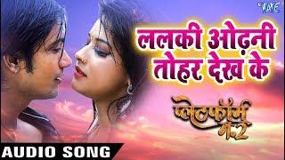 2018 का सबसे हिट गाना Lalaki Odhaniya Tohar Dekh Ke Sawan Kumar Platform Number 2 Film Song