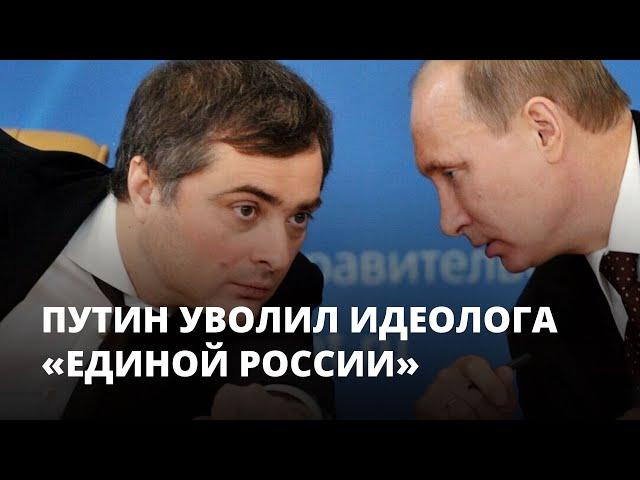 Путин уволил идеолога «Единой России» Владислава Суркова