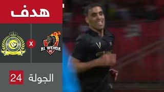 هدف النصر الثاني ضد الوحدة (عبدالرزاق حمدلله) في الجولة 24 من دوري كأس الأمير محمد بن سلمان