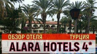 Обзор отелей Турции Alara Hotels 4 Инжекум