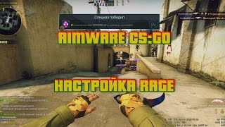 Как настроить AIMWARE для RAGE? 2017 +Gameplay(, 2017-02-28T21:15:36.000Z)